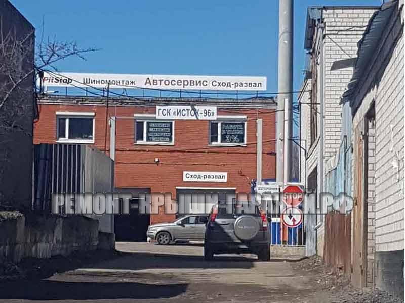Ремонт крыши гаража Зеленоград ГСК Исток-96-112